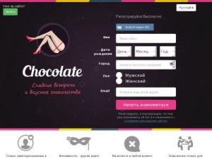 Шоколад Знакомство Сегодня