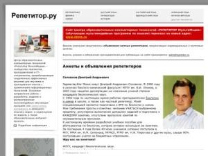 для лучшие сайты репетиторов москвы помогают отгородиться