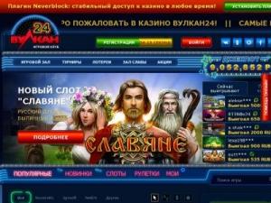 казино вулкан славяне