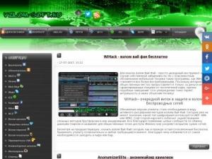 Программа хакер взлом скачать программы для хакеров скачать
