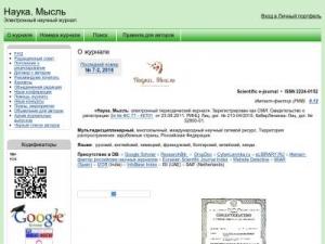Скриншот сайта wwenews.esrae.ru